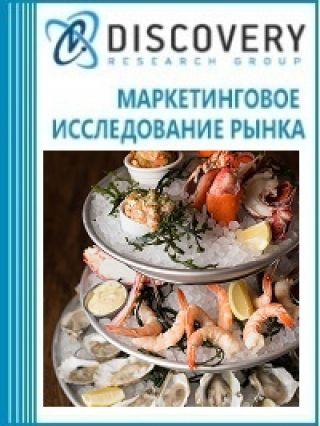 Маркетинговое исследование - Анализ рынка охлажденной рыбы и морепродуктов в России