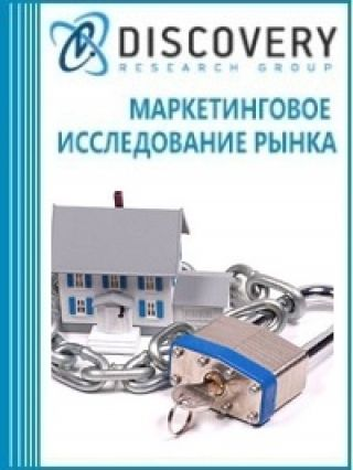 Маркетинговое исследование - Анализ рынка охранных услуг в России