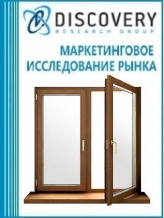Анализ рынка окон деревянных в России