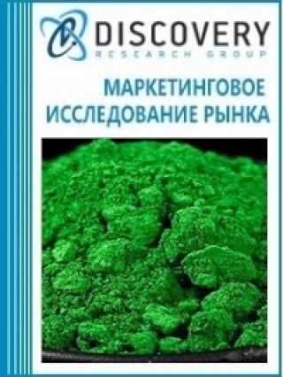 Маркетинговое исследование - Анализ рынка оксидов и гидроксидов хрома в России