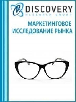 Маркетинговое исследование - Анализ рынка оправ и арматуры для очков и аналогичных оптических приборов в России