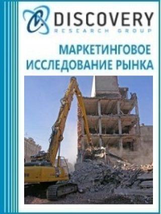 Маркетинговое исследование - Анализ рынка организации работ по демонтажу и сносу конструкций объекта в России