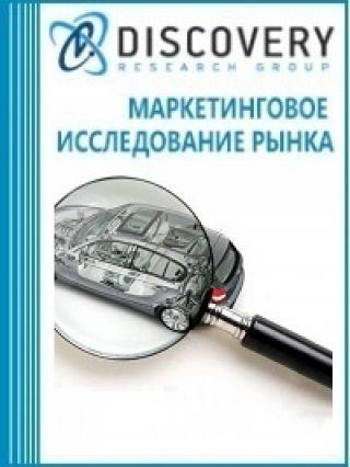 Маркетинговое исследование - Анализ рынка оценки автотранспорта в России