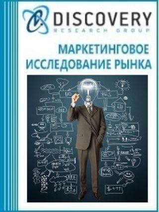 Маркетинговое исследование - Анализ рынка оценки нематериальных активов и интеллектуальной собственности, товарных знаков, изобретений, ноу-хау в России