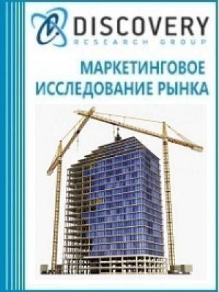 Маркетинговое исследование - Анализ рынка оценки незавершенного строительства в России