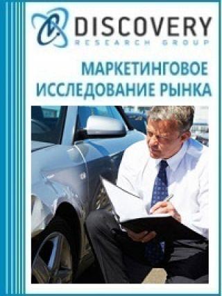 Маркетинговое исследование - Анализ рынка оценки ущерба, нанесенного транспортным средствам в результате ДТП в России