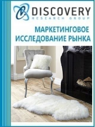 Анализ рынка овчины в России