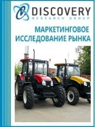 Анализ рынка парка сельскохозяйственной техники в России