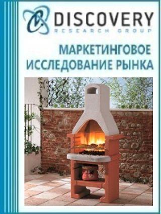 Маркетинговое исследование - Анализ рынка печей-барбекю: Барбекю,Коптильни, Грили, Печи для пиццы, Печь для сада, Аксессуары для барбекю в России
