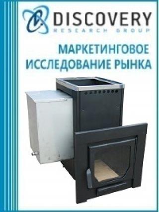 Анализ рынка печей для бань в России