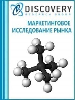 Анализ рынка пентана в России