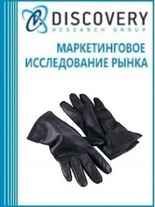 Анализ рынка перчаток и рукавиц из кожи в России