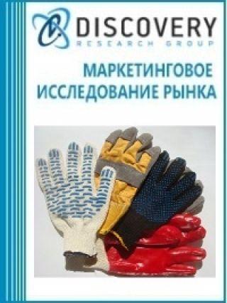 Маркетинговое исследование - Анализ рынка перчаток и рукавиц в России