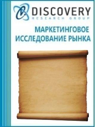 Маркетинговое исследование - Анализ рынка пергамента в России