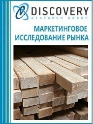 Маркетинговое исследование - Анализ рынка пиломатериалов в России