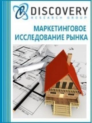 Маркетинговое исследование - Анализ рынка планирования и управления процессами строительства в России