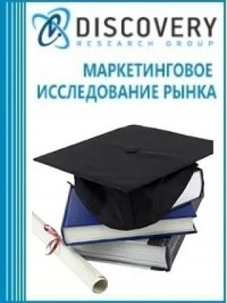 Маркетинговое исследование - Анализ рынка платного высшего образования в России