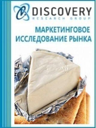 Маркетинговое исследование - Анализ рынка плавленного сыра в России