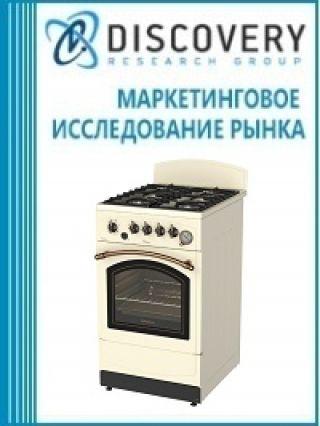 Маркетинговое исследование - Анализ рынка плит газовых в России