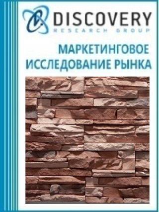 Анализ рынка плит облицовочных из камня в России