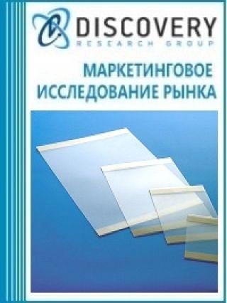 Маркетинговое исследование - Анализ рынка плоских форм из пластмасс самоклеящихся в России
