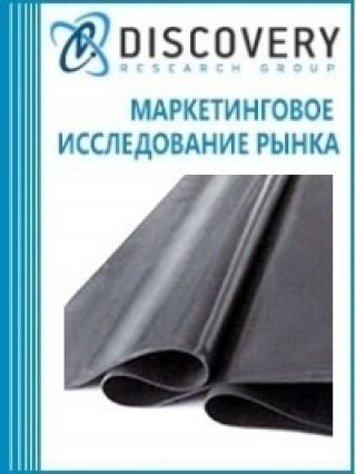 Маркетинговое исследование - Анализ рынка плоских форм из резины в России