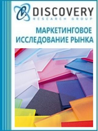 Маркетинговое исследование - Анализ рынка плоских неармированных форм из пластмасс в России