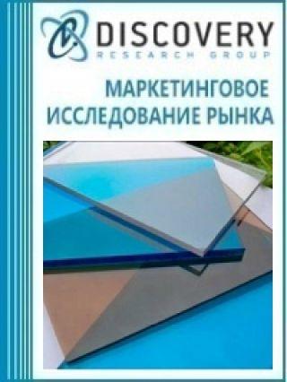 Анализ рынка плоских неармированных форм из поликарбонатов в России
