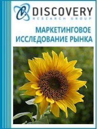 Анализ рынка подсолнечника в России