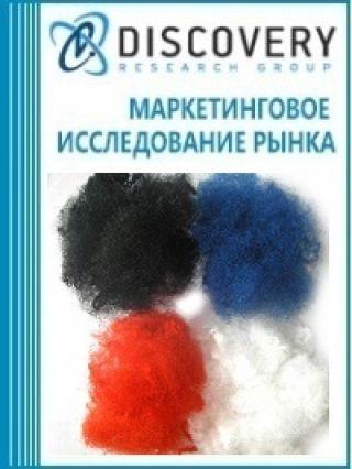 Анализ рынка полиэфирных волокон в России