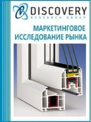 Анализ рынка поликарбоната, профильного ПВХ и элементов крепления в России