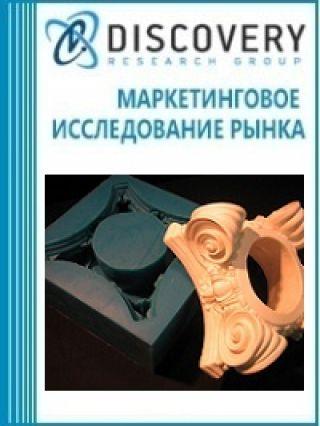 Маркетинговое исследование - Анализ рынка полимерных компаундов в России