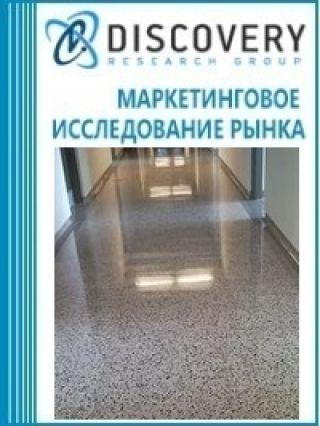 Анализ рынка полимерных составов для полов в России