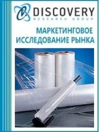 Анализ рынка полимеров этилена (полиэтилена) в России
