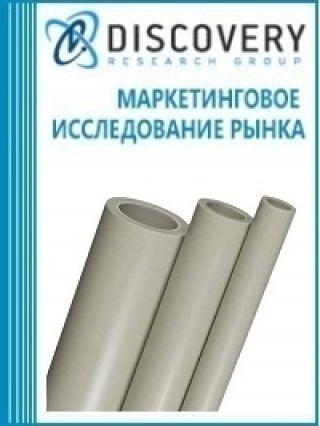 Анализ рынка полимеров пропилена (полипропилена) и прочих олефинов в первичных формах в России (с предоставлением базы импортно-экспортных операций)