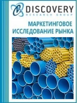 Маркетинговое исследование - Анализ рынка полимеров винилхлорида (поливинилхлорида) в России