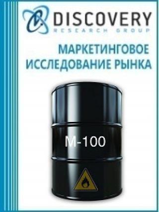 Маркетинговое исследование - Анализ рынка поставщиков и потребителей мазута в России