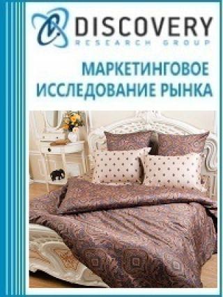 Маркетинговое исследование - Анализ рынка постельного белья в России