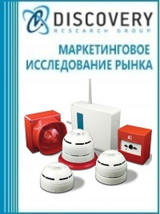 Маркетинговое исследование - Анализ рынка пожарных извещателей и систем пожарных сигнализаций в России