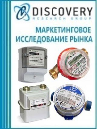 Маркетинговое исследование - Анализ рынка приборов учета в России