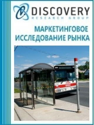 Анализ рынка пригородных автобусных перевозок в России