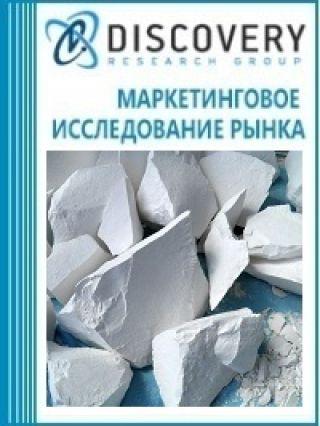 Анализ рынка природного мела в России