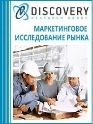 Маркетинговое исследование - Анализ рынка профессионального образования в строительстве в России