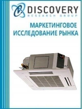 Маркетинговое исследование - Анализ рынка промышленных кондиционеров (систем очистки воздуха) в России