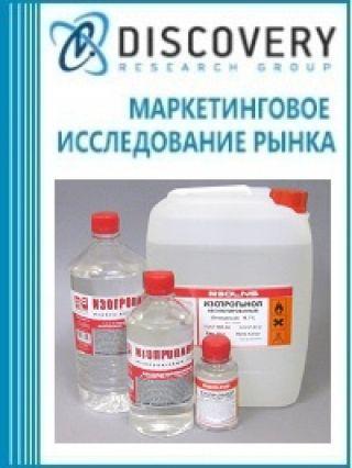 Маркетинговое исследование - Анализ рынка пропанола в России