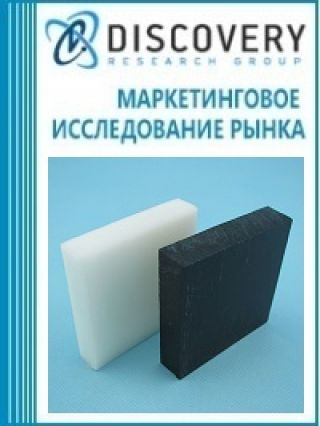 Анализ рынка простых эфиров, пероксидов, эпоксидов, ацеталей и их производных в России