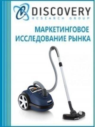 Анализ рынка пылесосов в России