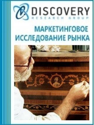 Маркетинговое исследование - Анализ рынка работ по реконструкции и реставрации в России