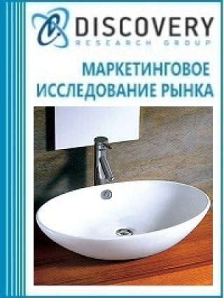 Маркетинговое исследование - Анализ рынка раковин и моек в России