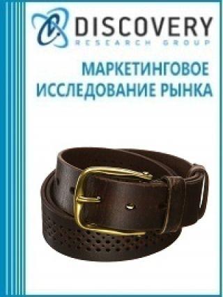 Маркетинговое исследование - Анализ рынка ремней из кожи в России